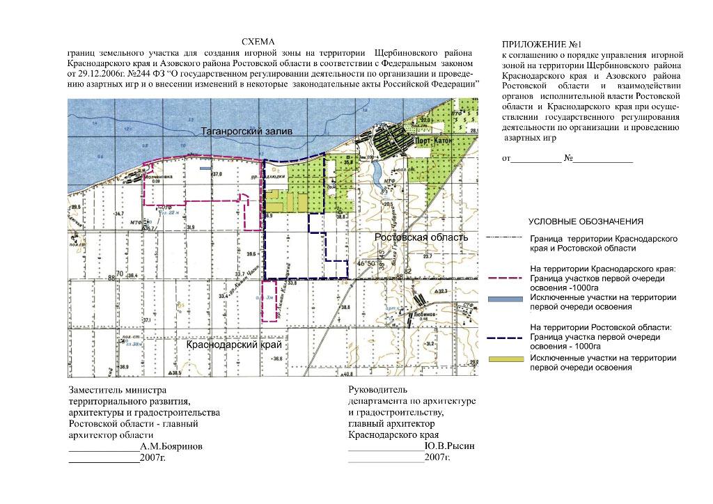 Схема границ земельного участка Азов Сити